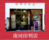 南河印判店